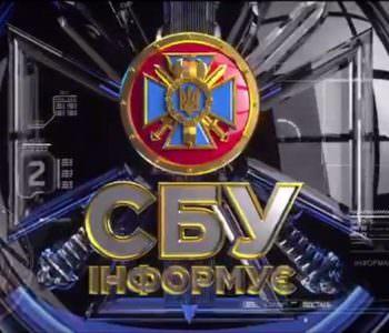СБУ попереджає про можливу масштабну кібератаку на державні структури та приватні компанії напередодні фіналу Ліги Чемпіонів (відео)